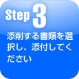 step3・添削する書類を選択し、添付してください